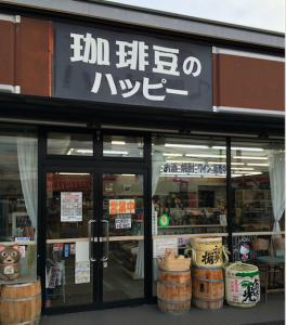 160205_コーヒー豆ハッピー_1
