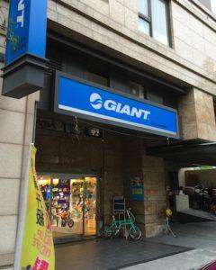 161126_giant%e5%ba%97%e8%88%97